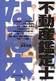 なる本不動産鑑定士 (なる本シリーズ 12)