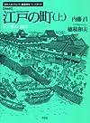新装版 江戸の町 上 巨大都市の誕生 (日本人はどのように建造物をつくってきたか)