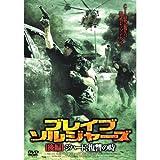 ブレイブ・ソルジャーズ 後編 ジハード、復讐の時 FBX-071 [DVD]