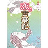 img - for Love Sur Kojiki (2012) ISBN: 4041103193 [Japanese Import] book / textbook / text book