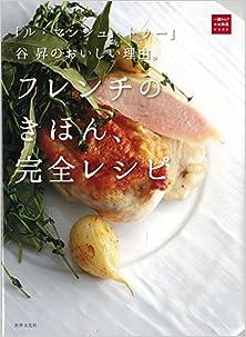 [谷昇] 「ル・マンジュ・トゥー」 谷昇のおいしい理由。 フレンチのきほん、完全レシピ