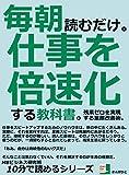 毎朝読むだけ。仕事を倍速化する教科書。残業ゼロを実現する業務改善術。 10分で読めるシリーズ