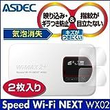 アスデック 【ノングレアフィルム3】 UQ WiMAX  Speed Wi-Fi NEXT WX02 専用 防指紋・気泡が消失する国産フィルム (2枚入) NGB-WX02