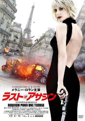 ラスト・アサシン [DVD]