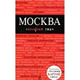 img - for Moscow guide / Moskva putevoditel book / textbook / text book