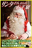 サンタさんからのお手紙【子供用3歳ー10歳】フィンランドからエアーメールでクリスマスにお届け