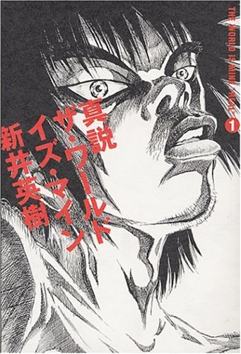 真説 ザ・ワールド・イズ・マイン (1)巻