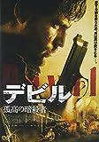 デビル 孤高の暗殺者[DVD]