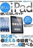 新しいiPad使いこなしガイド (三才ムック VOL. 495)