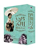 芦川いづみ DVDセレクション