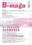 月刊B-maga 2013年9月号