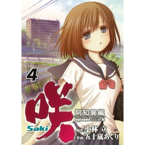 咲 Saki 阿知賀編 episode of side-A (4) (ガンガンコミックス)