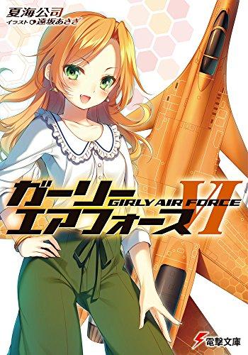 ガーリー・エアフォース (6) (電撃文庫)