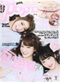 Popteen ~ Japanese Girl's Magazine February 2015 Issue with bonus Pouch [JAPANESE EDITION] FEB 2