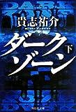 ダークゾーン 下 (祥伝社文庫)