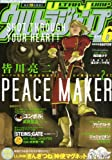 ウルトラジャンプ 2012年 06月号 [雑誌]