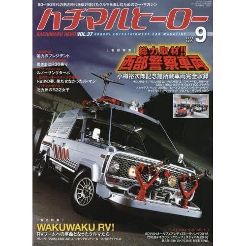ハチマルヒーロー 2016年 09 月号 vol.37 [雑誌]