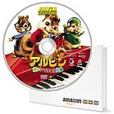 【Amazon.co.jp限定】アルビン/歌うシマリス3兄弟FFP仕様 (特別編) (初回生産限定) [DVD]