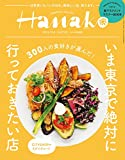 Hanako (ハナコ) 2016年 12月8日号 No.1123 [雑誌]