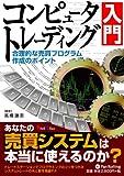コンピュータトレーディング入門 (現代の錬金術師シリーズ 49) (現代の錬金術師シリーズ 49)