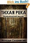 Reka (Russian Edition)