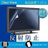 【目に優しい反射防止(ノングレア) 液晶保護フィルム】NEC LCD-AS192WM-B4 [19インチ] ワイド ( 1440x900 )機種で使える目を保護、キズ防止、防塵、液晶モニター(液晶ディスプレイ)保護フィルム(クリーニングクロス&ヘラ付)