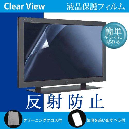 【目に優しい反射防止(ノングレア) 液晶TV保護フィルム】ユニテク Visole LCB2403V [24インチ] 機種で使える目を保護、キズ防止、防塵、液晶TVモニター(液晶ディスプレイ)保護フィルム(クリーニングクロス&ヘラ付)