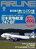 AIRLINE (エアライン) 2012年 10月号