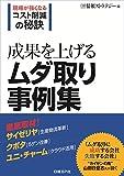 成果を上げるムダ取り事例集 (日経BP Next ICT選書)