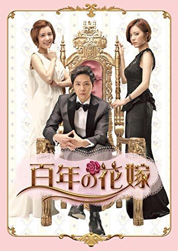 【Amazon.co.jp限定】百年の花嫁 韓国未放送シーン追加特別版 DVD-BOX1(ポストカード付)