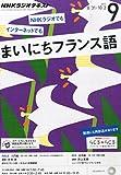 NHKラジオ まいにちフランス語 2015年 09 月号 [雑誌]