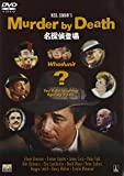 名探偵登場 [DVD]