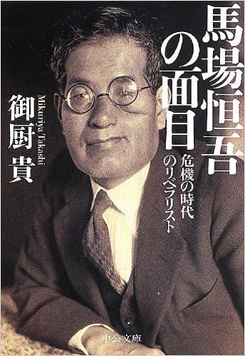 Amazon.co.jp: 馬場恒吾の面目 ...