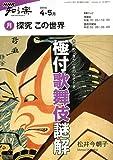 探求この世界 2009年4-5月 (2009) (NHK知る楽/月)