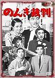 のんき裁判 [DVD]