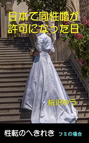 日本で同性婚が許可になった日: フミの場合 性転のへきれき