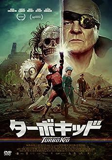 ターボキッド [DVD]