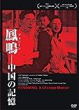 鳳鳴(フォンミン)-中国の記憶[DVD]