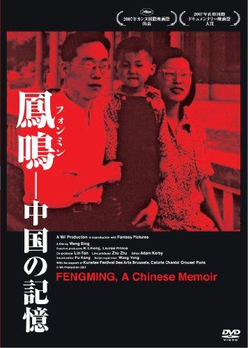鳳鳴(フォンミン)-中国の記憶 [DVD]