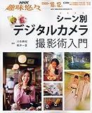 シーン別デジタルカメラ撮影術入門 (NHK趣味悠々)