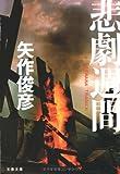 悲劇週間―SEMANA TRAGICA (文春文庫)