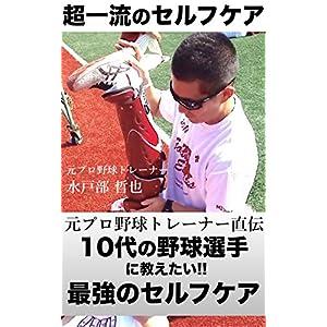 10代の野球選手に教えたい最強のセルフケア (カラダマニア) [Kindle版]