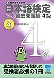 日本語検定公式過去問題集 4級 平成28年度版