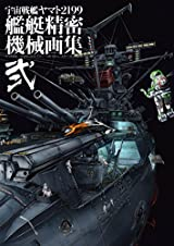 「宇宙戦艦ヤマト2199」メカニカルワークス第2弾が4月発売