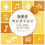 効果音セレクション(3) 行事・風物・売り声・梵鐘