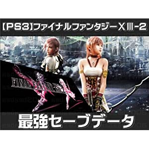 ファイナルファンタジーXIII - PS3パッチコード改造 …
