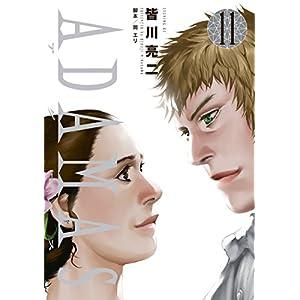 ADAMAS(11) (イブニングコミックス)