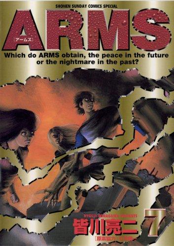ARMS(7) (少年サンデーコミックス)