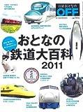 おとなの鉄道大百科 2011 2011年 04月号 [雑誌]