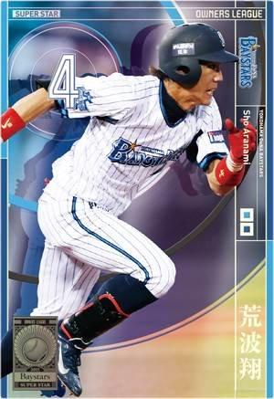 オーナーズリーグ OLP26 スーパースター SS荒波翔 横浜DeNAベイスターズ【お取り寄せ商品】